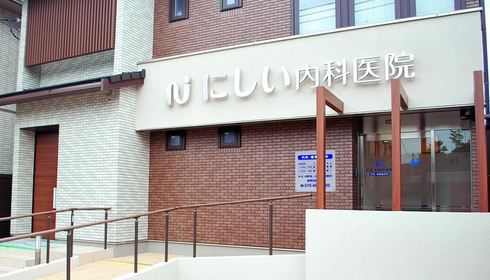にしい内科医院
